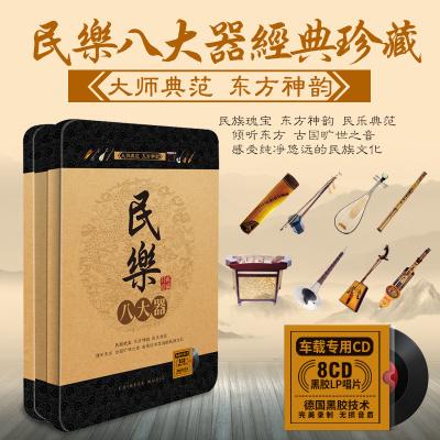 正版民乐cd碟片中国古典音乐八大乐器传统名曲纯轻音乐车载CD光盘