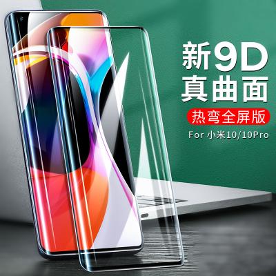 VIPin 小米10/10pro/9/9Pro/9SE/CC9e/CC9Pro/CC9美圖定制手機鋼化膜全屏曲面玻璃貼膜