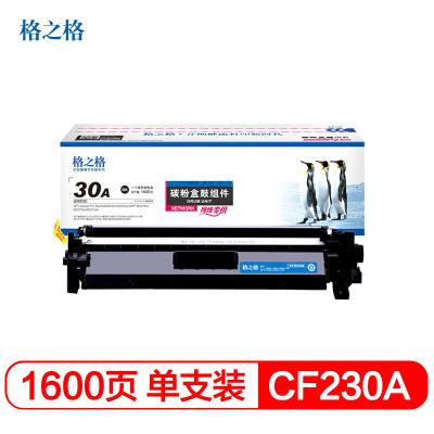 格之格cf230a硒鼓粉盒適用惠普M203d M203dn M203dw M227fdn M227fdw hp30a粉盒