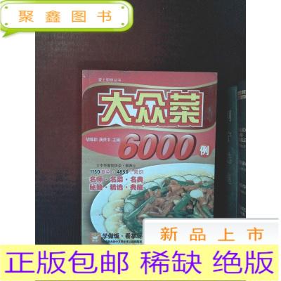 正版九成新大眾菜6000例