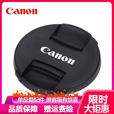 佳能(Canon)77mm原裝鏡頭蓋 E-77 II 用于單反相機EOS 6D2 5D4 5D3 5D2 6D等