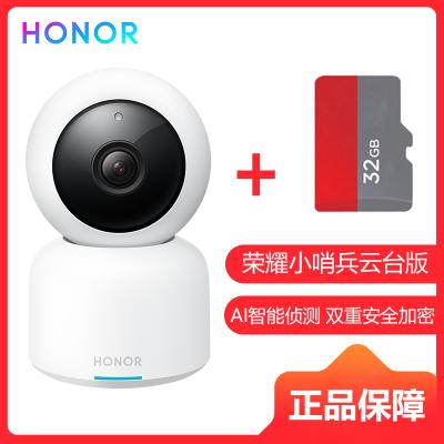 華為(HUAWEI)榮耀安居智能攝像機家用監控手機遠程WIFI網絡1080p 高清攝像頭360度室內夜視 +32G內存卡