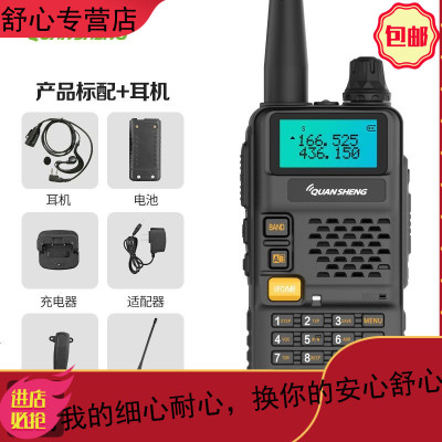 UV-R50户外对讲机双频双段专业民用调频大功率自驾游公里手台 标配+耳机 无