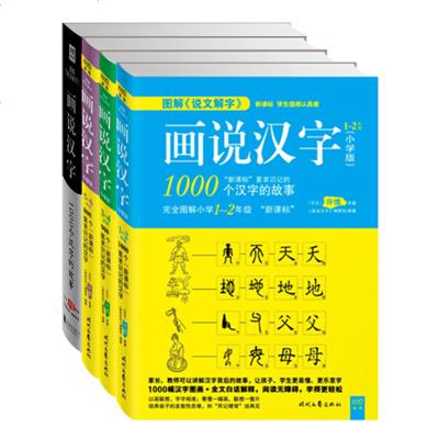 許慎《畫說漢字》全套4冊小學版123456年級新課標學習讀物 圖解說文解字2700個漢字故事 漢字記憶技巧書 親子讀