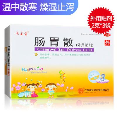 3袋】源安堂腸胃散(外用貼劑)2g*3袋 (中成藥小兒胃腸道  )溫中散寒 燥濕止瀉