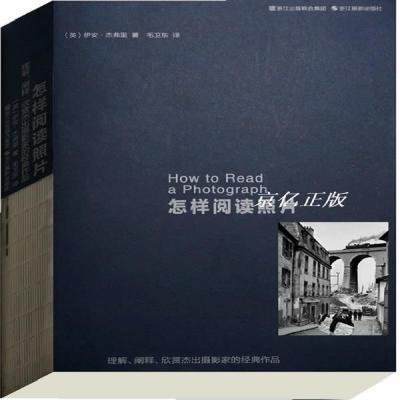 正版怎样阅读照片:理解阐释欣赏杰出摄影家的经典作品 伊安浙江
