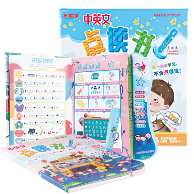 樂童童玩具早教機中英文點讀書兒童有聲書+對錯筆親子互動 粉藍 ABS 適用年齡3-6歲 包裝190*28*267mm