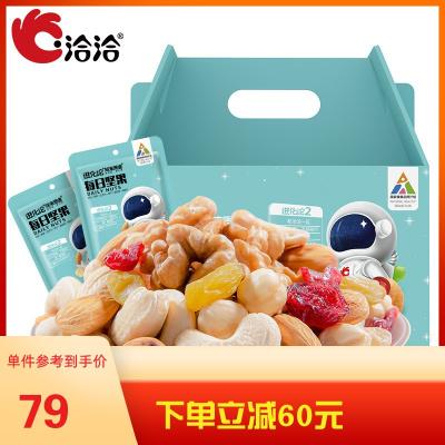 洽洽每日堅果恰恰零食中秋大禮包混合堅果30包混合果仁果干小包裝孕婦零食750g