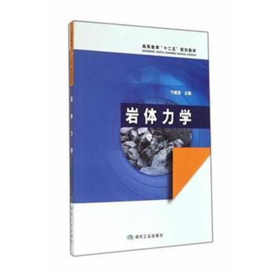 """正版书籍 岩体力学—""""十二五""""高教 9787502046330 煤炭工业出版社"""