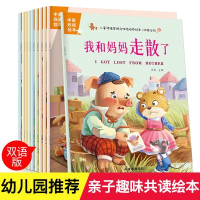 兒童情緒管理與性格培養繪本 共10冊0-3-6周歲英文繪本睡前故事書做最好的自己幼兒園早教啟蒙讀物