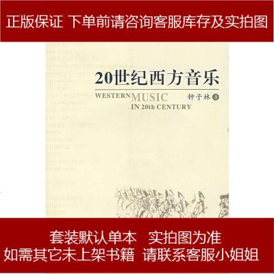 0世紀西方音樂 鐘子林 中央民族大學 9787811082012