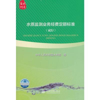 水質監測業務經費定額標準(試行)