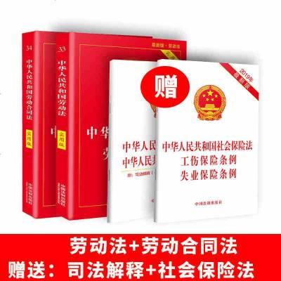 中華人民和國勞動法+勞動合同法實用版  法律文本規范 司法逐條解釋 全套案例 實用工具書籍 法制出版社