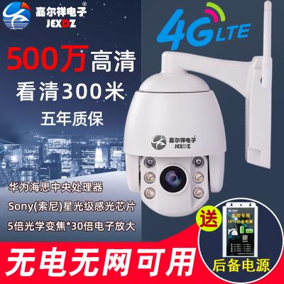 360度全景监控家用手机远程500万高清夜视套装无线4G监控摄像头