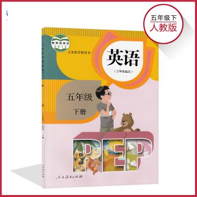 五年級下冊英語書PEP人教版(三年級起點) 小學教材課本教科書 5年級下冊 人民教育出版社 全新正版彩色