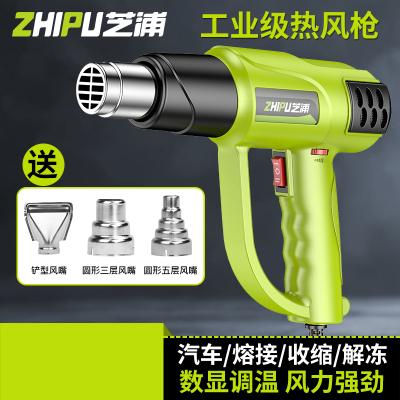 芝浦(ZHIPU)熱風機小型工業塑料焊機焊接家用便捷式汽車烤機貼膜熱烘縮機2000W兩檔調溫專業款雙發熱絲+送大禮包