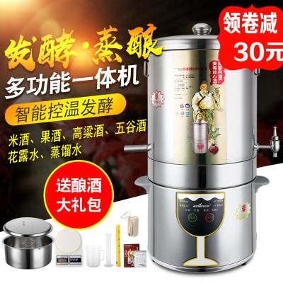 奥尼亚(aoniya)全自动家用酿酒机酿酒设备纯露机商用蒸酒机造酒机蒸酒器提纯机白酒蒸馏器 10L