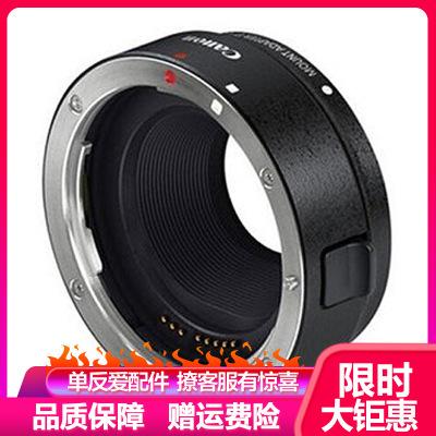 佳能(Canon) EF-EOS R卡口適配器 佳能EF鏡頭轉EOS R卡口轉接環 適用EOS R RP微單相機