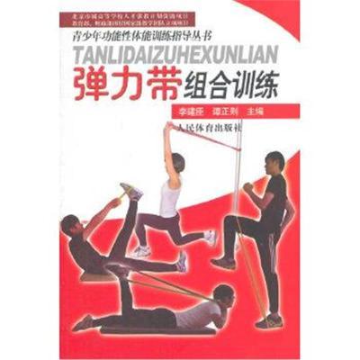 正版书籍 弹力带组合训练--青少年功能性体能训练指导丛书 9787500946571
