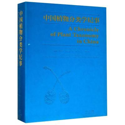 中國植物分類學紀事 生物科學 馬金雙 新華正版