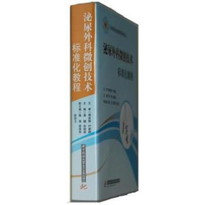 泌尿外科微創技術標準化教程(DVD)(含8張光碟) 黃健 9787894421517 華中科技