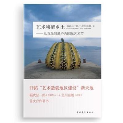 藝術喚醒鄉土——從直島到瀨戶內藝術節