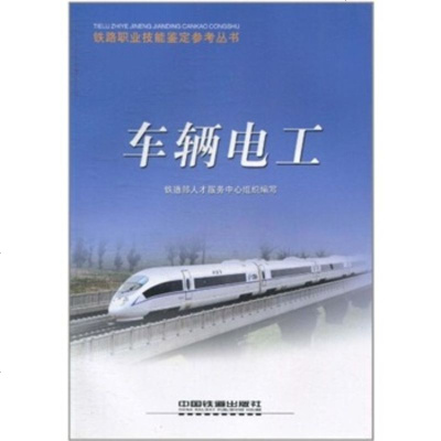 正版现货 车辆电工 铁道部人才服务中心 9787113094836 中国铁道出版社 定价:40.00元