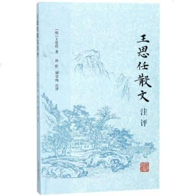 王思任散文注評 (明)王思任|校注:孫虹//譚學純 上海古籍