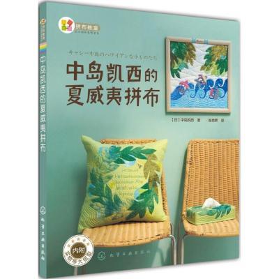正版 中岛凯西的夏威夷拼布 (日)中岛凯西 化学工业出版社 9787122169341 书籍