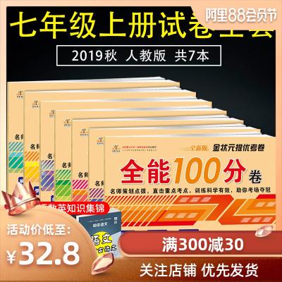 新 七年级上册试卷全套共7本 人教版全能100分考卷 初一数学英语辅导资料 初中语文历史地理生物道德与法治 初一数学英语