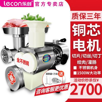 樂創(lecon)LC-JQ01 250kg/h商用絞肉機灌腸機不銹鋼電動臺式多功能全自動切片切絲切丁切肉機切片機22型