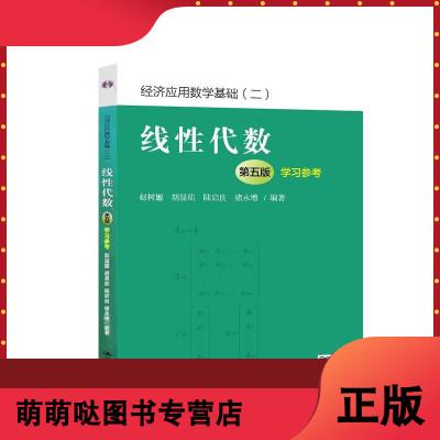正版   版 線性代數 第五版5版 學習參考 趙樹嫄 經濟應用數學基礎二 線性代數考研輔導書 經濟數學教材 中國