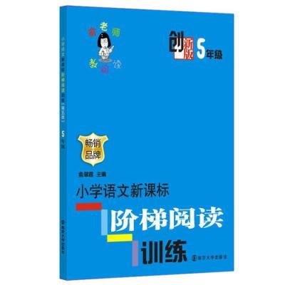 俞老师教阅读  创新版 小学语文新课标阶梯阅读训练 (5年级)