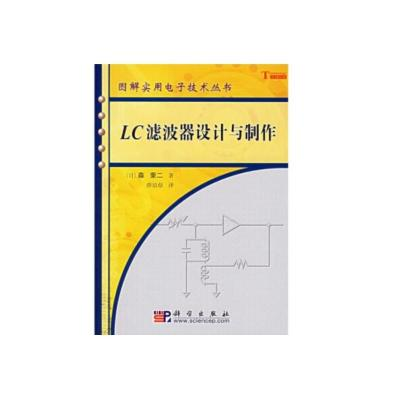 LC濾波器設計與制作