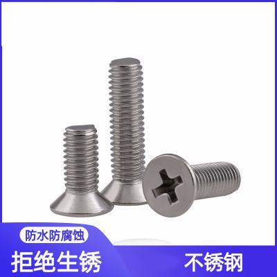 不銹鋼平頭十字機牙小螺絲釘阿斯卡利KM沉頭M2M2.5M3*x3x4x5x6x7x8x9mm