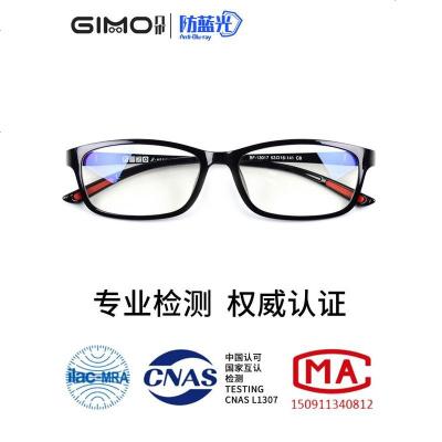 防輻射眼鏡男女電腦護目平面無度數抗藍光疲勞近視玩手機保護眼睛 透茶【無度數防輻射防藍光】