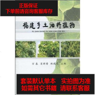 【二手8成新】福建乡土油料植物 9787503857386