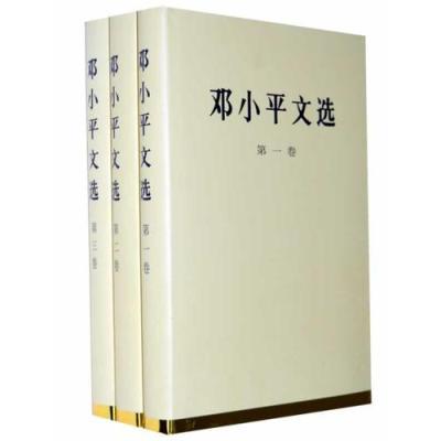 鄧小平文選(全三卷)(精)