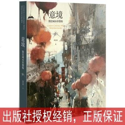 正版意境:簡忠威水彩藝術 港臺原版 出版 繪畫 畫冊 繪畫集 藝術集