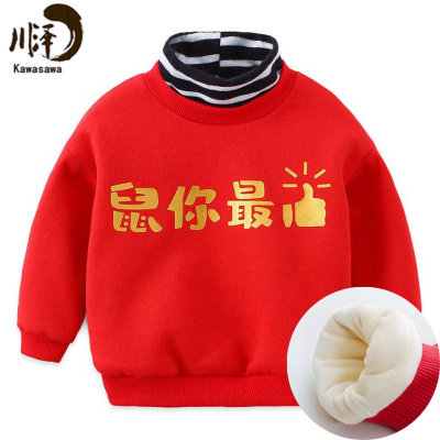 【新品特卖】男童卫衣秋冬加绒儿童高领加厚上衣鼠新年装宝宝打底衫喜庆拜年服