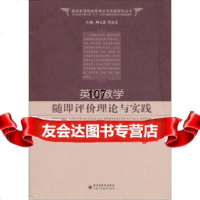 【99】英語新課程改革理論與實踐研究叢書:英語教學隨即評價理論與實踐9787764571 9787807645719