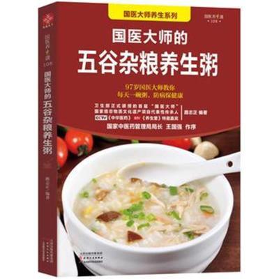 國醫大師的五谷雜糧養生粥