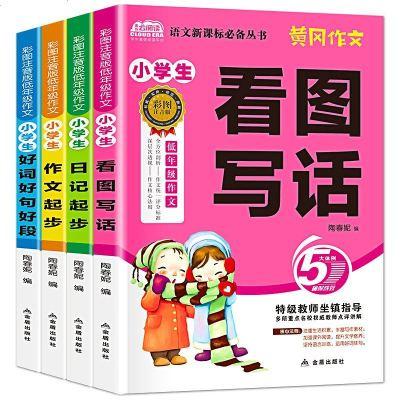 全套4冊彩圖注音版小學生低年級作文書 1-3年級小學生日記作文起步 看圖說話寫話1-2年級 一二三年級好詞好句好段寫
