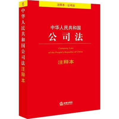 中华人民共和国公司法注释本 法律出版社法规中心 编 社科 文轩网