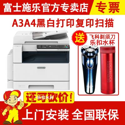 富士施乐(Fuji Xerox)S2110NDA数码A3 复合机 A3激光打印机复印扫描一体机/复印机 标配含双面输稿器