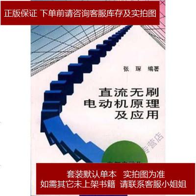 直流无刷电动机原理及应用 张琛 机械工业出版社 9787111050384