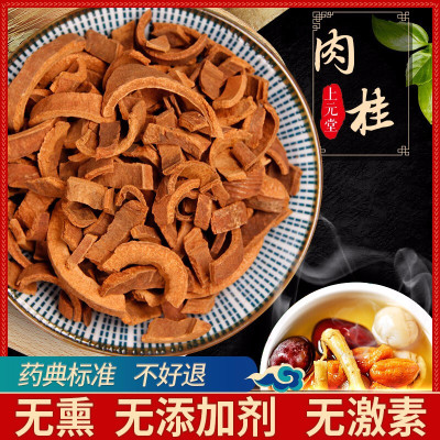 肉桂 500g 可自磨肉桂粉材 可食用大料 可搭肉桂巖茶 【500g裝】符合GMP標準的材,放心使
