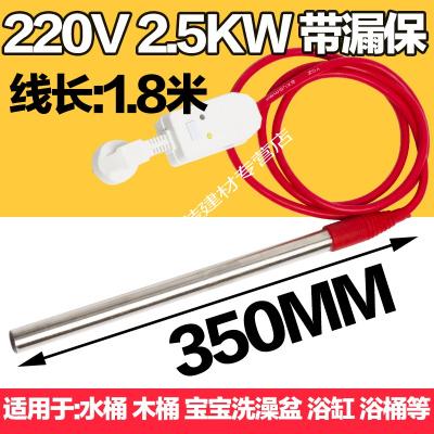 闪电客热得快的烧水棒电加热管器浴缸木桶盆烧电加热棒大功率洗澡热水棒 常规线长1.8米350MM220V2.5KW