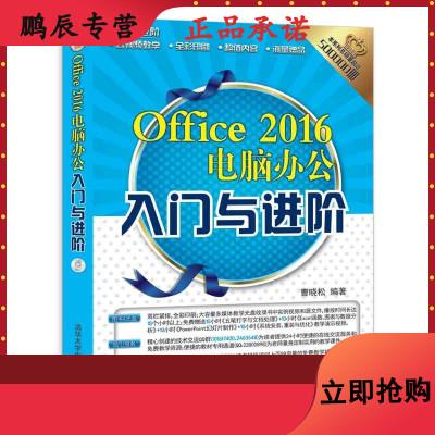 Office 2016电脑办公入与进阶 9787302486558 清华大学出版社