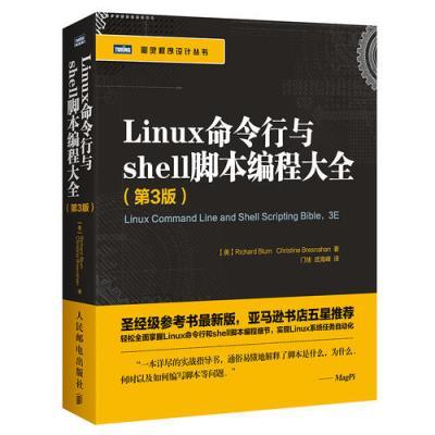 Linux命令行與shell腳本編程大全 第3版